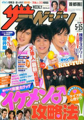 週刊ザテレビジョン2009 No.19