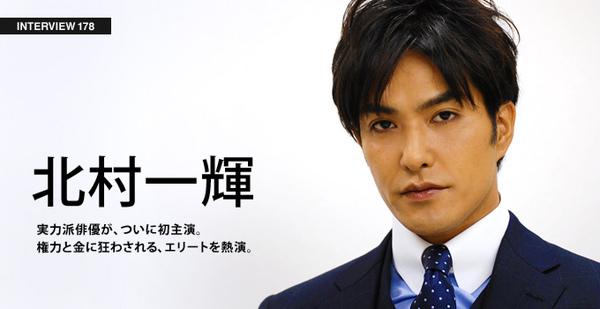『テレビドガッチ』北村一輝インタビュー