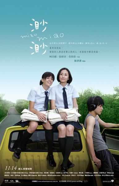 渺渺Movie Poster.jpg