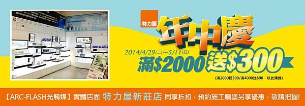 ARC-FLASH光觸媒【特力屋新莊店】年中慶限時滿2千送3百