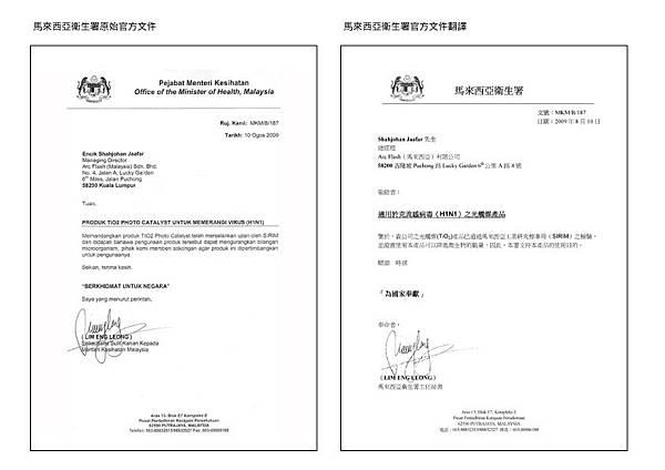 馬來西亞衛生署原始官方文件.jpg