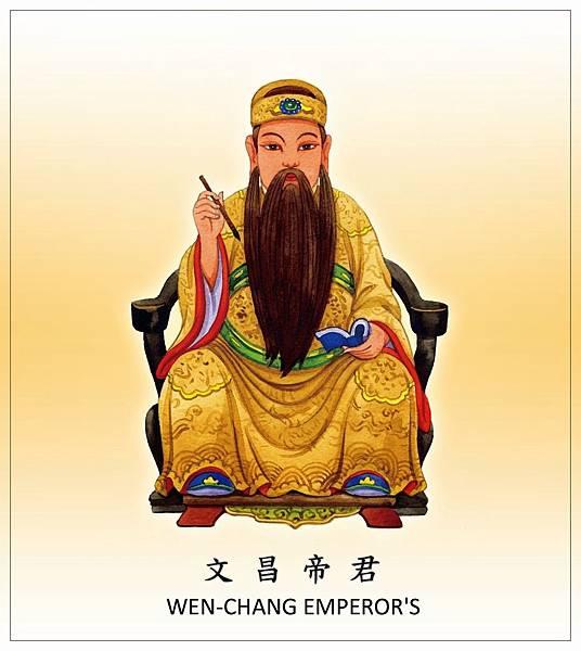 文昌帝君 wen-chang emperor.jpg