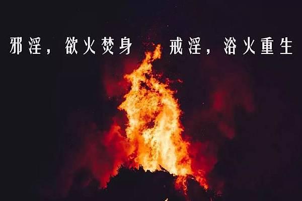 【戒淫保命】.jpg
