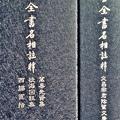 安士全書名相註釋-高雄德賢淨宗共修會 (5).jpg