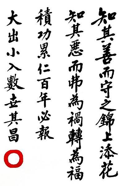 太上感應篇直講 淨空長老題字 (2).jpg