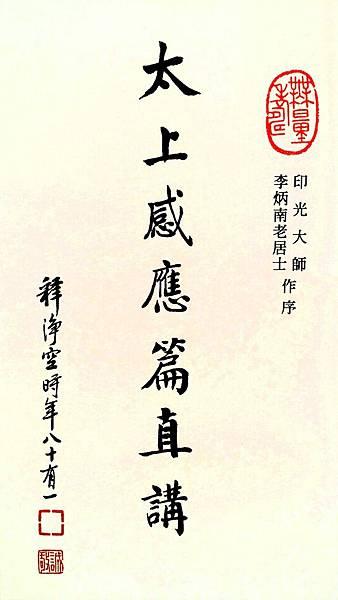 太上感應篇直講 淨空長老題字 (1).jpg