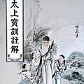 太上寶訓註解(治平寶鑑).jpg