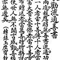 《太上寶訓註解》治平寶鑑,第18頁。敬勸流通善書.jpg