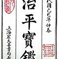 治平寶鑑1.jpg