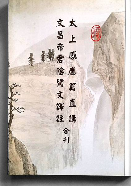 太上感應篇直講-文昌帝君陰騭文譯註 合刊.jpg