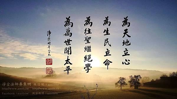 淨空長老墨寶 (繼絕學開太平).jpg