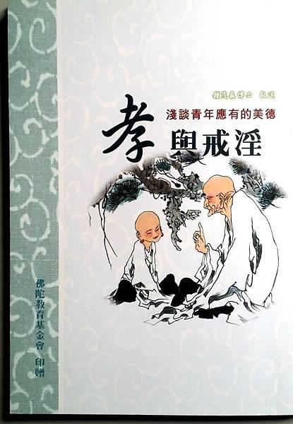 孝與戒淫-淺談青年應有的美德.jpg