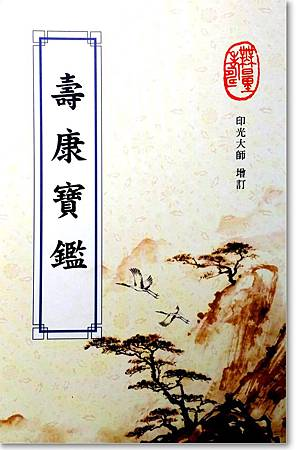 《壽康寶鑑》印光大師 增訂-華藏淨宗學會 印贈.jpg