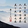 淨空長老墨寶 (深信因果 大治之道).jpg