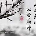 淨空長老墨寶 (以戒為師 以苦為師).jpg