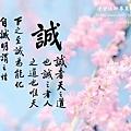 淨空長老墨寶 (誠).jpg