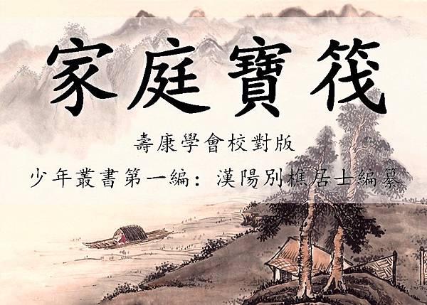 家庭寶筏(壽康學會校對版).jpg