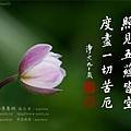 淨空長老墨寶 (照見五蘊皆空 度盡一切苦厄).jpg