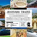九州列車.jpg