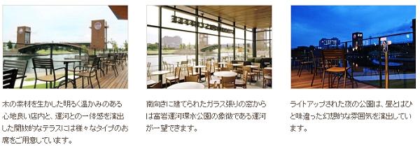 星巴克之富山.jpg