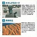 山陰-3.jpg