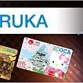 icoca-haruka_ttl.jpg
