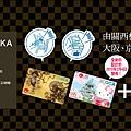 img_icoca-haruka_b.jpg