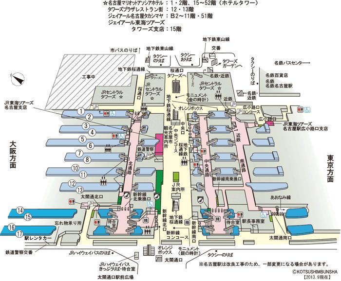名古屋站.JPG