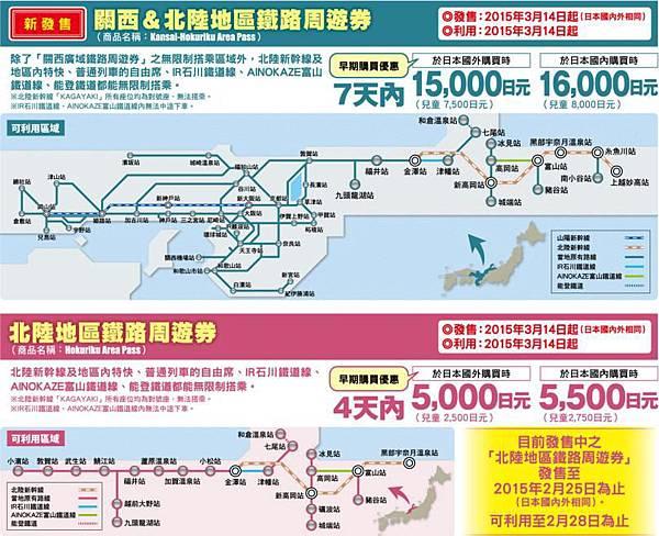 北陸pass.JPG