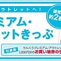 subject_rinku.jpg