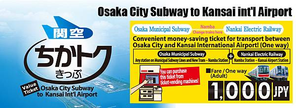 ticketpagetop_chikatoku.jpg