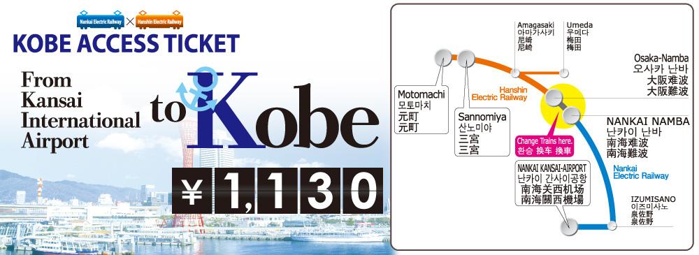 ticketpagetop_kobe.jpg