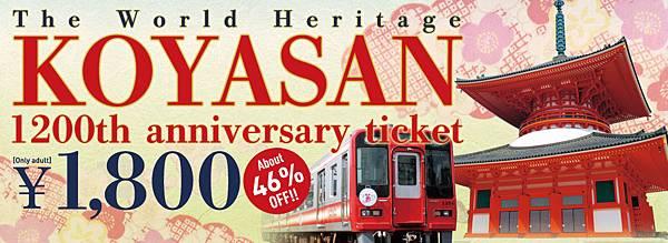 ticketpagetop_koyasan1200.jpg