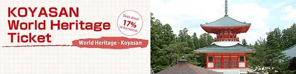 ticketpagetop_koyasan.jpg