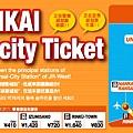 ticketpagetop_univer-roundtrip.jpg