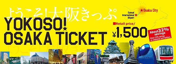 ticketpagetop_yokoso.jpg