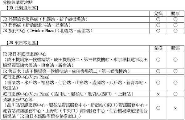 southhokkaido_press_tc-4.jpg