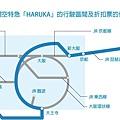 icoca-haruka_map-1.jpg