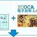 icoca-haruka_price.jpg