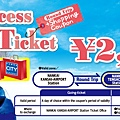 ticketpagetop_nambaRT.jpg