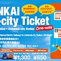 ticketpagetop_univer-oneway.jpg
