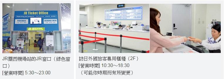 關西空港綠色窗口-2.jpg