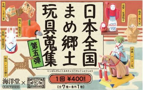 鄉土玩具第5彈.JPG