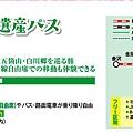 富山飛驒PASS-1.jpg