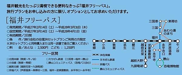 福井PASS-2