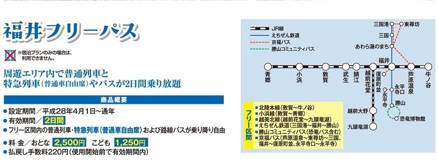 福井PASS-1