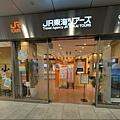 JR東海TOUR