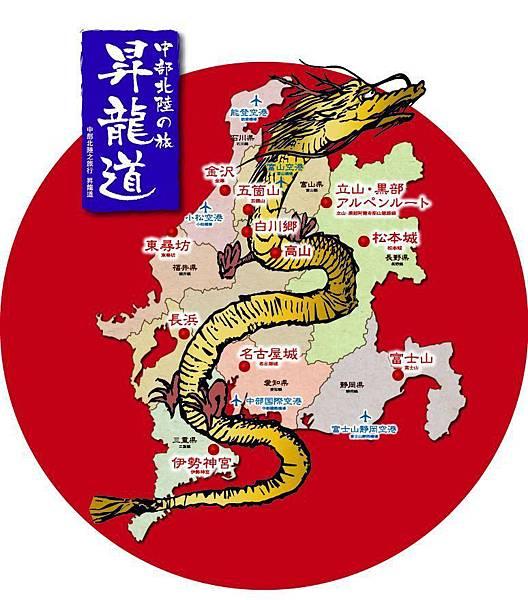 昇龍道-4