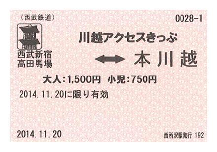 deals_kawagoe_im04