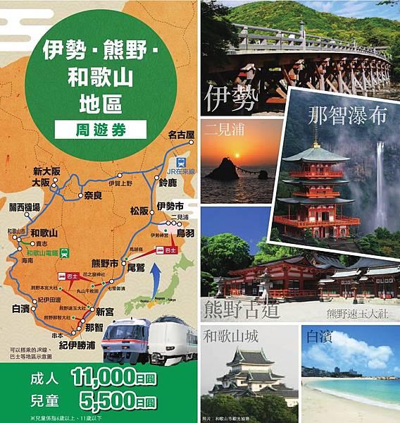 熊野和歌山PASS-1.jpg